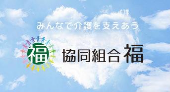群馬県、埼玉県の介護事業を営む法人の為の協同組合・福